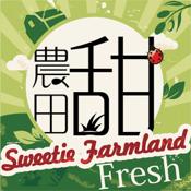 農田甜生鮮蔬果雜貨產地直送