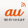 au Wi-Fi接続ツール - KDDI CORPORATION