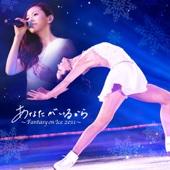 荒川静香×倉木麻衣 チャリティーソング「あなたがいるから ~Fantasy on Ice 2011~」