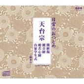 日常のおつとめ「天台宗」- EP