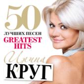 50 Лучших Песен (Большая коллекция шансона)