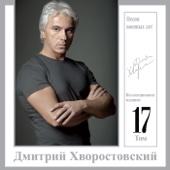 Где-То Далеко - Dmitri Hvorostovsky, Constantine Orbelian & National Academic Chamber Orchestra of Russia