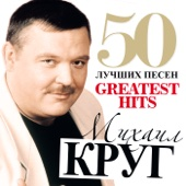 50 Greatest Hits (Big Chanson Collection)