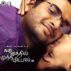 Kannathil Muthamittal Original Motion Picture Soundtrack