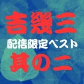 吉 幾三 配信限定ベスト其の二 - EP