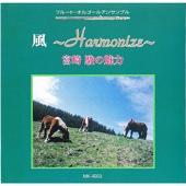 Kaze Harmonize
