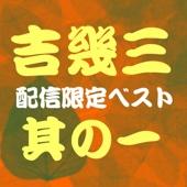 吉 幾三 配信限定ベスト其の一 - EP