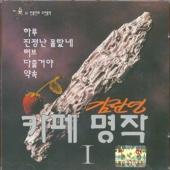 김란영 카페명작 1집