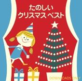 たのしいクリスマス・ベスト from HiHiRecords