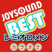 カラオケ JOYSOUND BEST レミオロメン (Originally Performed By レミオロメン)