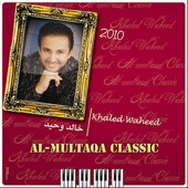 I Wanna Know What Love Is - Khaled Waheed
