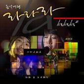 빙글 빙글 (Live) - KARA