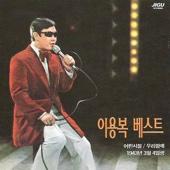Mind Is Gypsy (마음은 집시) - Lee Yong Bok (이용복)