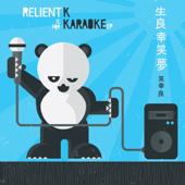 Is for Karaoke