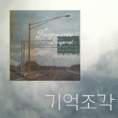 기억조각 Fragments Beyond