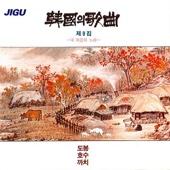 Korean Song, Vol. 9 (한국의가곡 제9집)