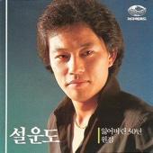 30 Lost Years of Seol Woodo (설운도의 잃어버린 30년)