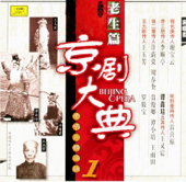 京劇大典 1 老生篇之一 (Masterpieces of Beijing Opera Vol. 1)