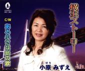 [Download] Yokohamastory MP3