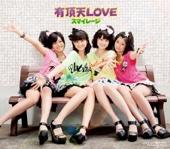 有頂天LOVE (Instrumental)