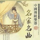 中國傳統樂器-名家名曲5 琵琶精粹
