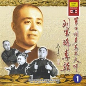 Comic Monologue By Liu Baorui, Vol. 1
