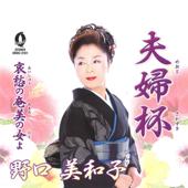 [Download] Meotosakazuki MP3