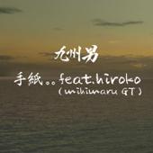 手紙。。feat.hiroko(mihimaru GT)