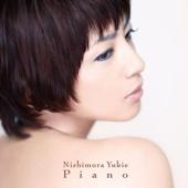 ピアノ - 西村由紀江