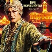 Matsuken Maharaja / Matsuken Curry - Ep