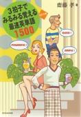 3拍子でみるみる覚える最速英単語1500--(小学館刊)