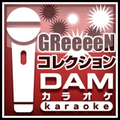 キセキ(カラオケ Originally Performed By GReeeeN)