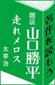 山口勝平:朗読「走れメロス」(太宰治)
