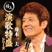 """""""極上演歌特盛""""シリーズ 舟木一夫"""