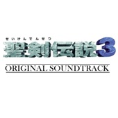 聖剣伝説3 (Original Soundtrack)