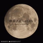 Gerden of Berserker Ver.len (feat. Kagamine Len)