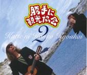 勝手に観光協会 Vol. 2