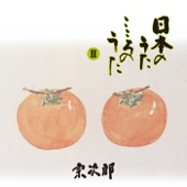 日本のうた こころのうた 第二集 -赤とんぼ-
