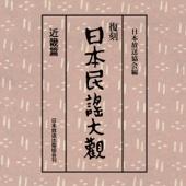 日本民謡大観 近畿篇 1