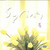 Season Songs: Spring (봄노래모음), Vol. 1