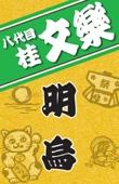 NHK落語シリーズ 八代目桂文楽「明烏」