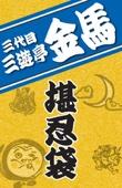 NHK落語シリーズ 三代目三遊亭金馬「堪忍袋」