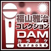福山雅治 コレクション (カラオケ)
