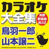 Japanese Karaoke Collection - Enka & Popular Song Series No. 2 (Ichirou Toba / Jouji Yamamoto)