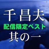 千 昌夫 配信限定ベスト其の一 - EP