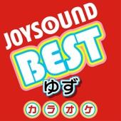 カラオケ JOYSOUND BEST ゆず (Originally Performed By ゆず)