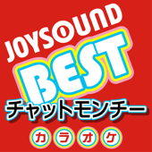 カラオケ JOYSOUND BEST チャットモンチー (Originally Performed By チャットモンチー)