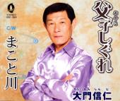 [Download] Oyakoshigure MP3