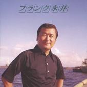 フランク永井 ベスト