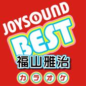 カラオケ JOYSOUND BEST 福山雅治 (Originally Performed By 福山雅治)